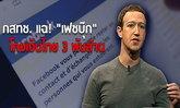 """กสทช. แฉ! """"เฟซบุ๊ก""""โกยเงินไทย 3 พันล้าน งง! ยันมีรายได้แค่ 7 ล้าน"""