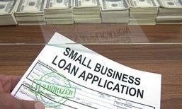 สินเชื่อธุรกิจ ทำอย่างไรให้เกิดประโยชน์สูงสุดต่อธุรกิจ