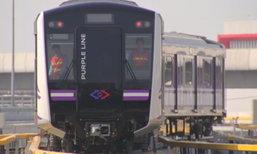 รฟม.เตรียมทดลองให้บริการรถไฟฟ้าสายสีม่วง มิ.ย.นี้-เร่งแก้ปัญหาเชื่อมต่อสายสีน้ำเงิน