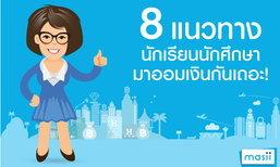 8 แนวทาง นักเรียนนักศึกษา มาออมเงินกันเถอะ!