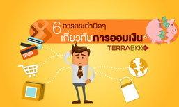 6 การกระทำผิดๆเกี่ยวกับการออมเงิน