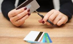 7 เหตุผลที่เราควร ยกเลิกบัตรเครดิต ที่ไม่ค่อยได้ใช้ไปซะ