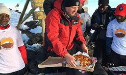 Pizza Hut ทำลายสิถิติ Guinness World Record ส่งพิซซ่าบนยอดเขาคิลิมันจาโร ซึ่งสูงถึง 5,895 เมตรข่าว