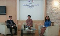 พณ.จัดงาน Thailand e-Commerce Day