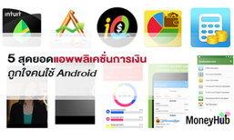 5 สุดยอดแอพพลิเคชั่นการเงิน ถูกใจคนใช้ Android