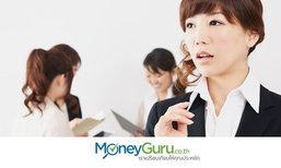 6 เรื่องเสียเงิน ที่คุณจะต้องเจอในที่ทำงาน