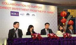 SCB ปล่อยกู้นักธุรกิจจีนลงทุนในไทย