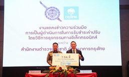 ตร.จับมือกรุงไทย รับชำระค่าปรับจราจร ดีเดย์ 1 กันยายนนี้
