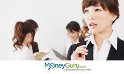 5 วิธีเรียกเงินเดือนกันอย่างไร ให้ได้สูง ๆ
