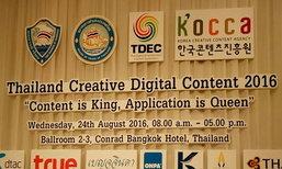 สัมมนาThailand Creative Digital Content