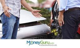7 วิธีประหยัด เบี้ยประกันรถยนต์ ที่คุณอาจนึกไม่ถึง
