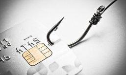 โดนขโมยบัตรเครดิต ใครต้องรับผิดชอบ