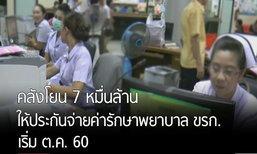 คลังโยน 7 หมื่นล้าน ให้ประกันจ่ายค่ารักษาพยาบาล ขรก. เริ่ม ต.ค. 60