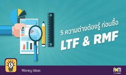 """""""5 ความต่าง ที่คุณต้องรู้ก่อนซื้อ LTF/RMF !!!"""""""