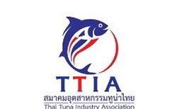 อุตฯทูน่าไทยมองส่งออกปี60โตดี3-5%