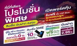 ส่องโปรโมชั่นเด็ด Money Expo Pattaya 2017