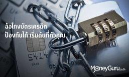 ฉ้อโกงบัตรเครดิต ป้องกันได้ เริ่มต้นที่ตัวคุณ