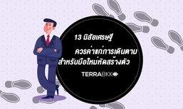 13 นิสัย เศรษฐี ควรค่าแก่การเดินตาม สำหรับมือใหม่หัดสร้างตัว