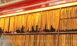 ทองลง50บาทรูปพรรณขาย21,150บาท