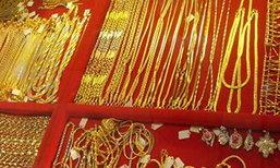 ราคาทองคงที่รูปพรรณขาย20,550บาท