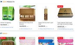 พณ.เสริมแกร่งธุรกิจไทย สอนค้าออนไลน์ผ่าน SOOK - Small Order OK