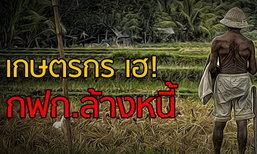 เกษตรกร เฮ! กฟก.ล้างหนี้ ประเดิม 2 พันล้าน