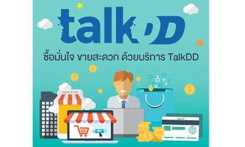 ที เอช เอ ซี สถาบันอนุญาโตตุลาการ เพิ่มทางเลือกใหม่  ซื้อขายออนไลน์ไร้กังวล ด้วยบริการ TalkDD