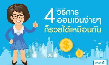 4 วิธีการออมเงินง่ายๆ ก็รวยได้เหมือนกัน
