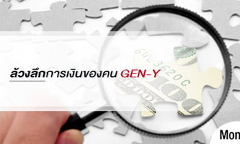 ล้วงลึกการเงินของคน GEN-Y
