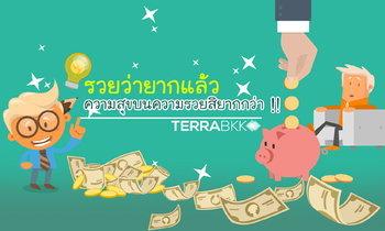 รวยว่ายากแล้ว ความสุข บนความรวยสิยากกว่า !!