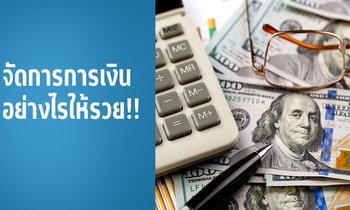 จัดการการเงิน อย่างไรให้รวย!!
