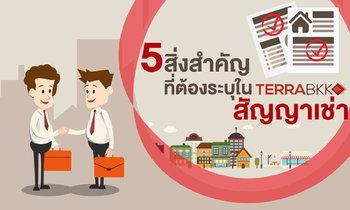 5 สิ่งสำคัญที่ต้องระบุในสัญญาเช่าบ้าน