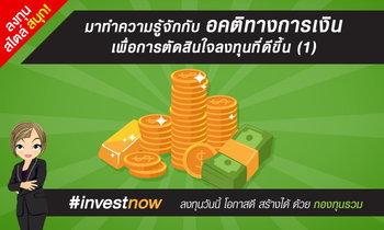 มาทำความรู้จักกับอคติทางการเงิน เพื่อการตัดสินใจลงทุนที่ดีขึ้น (1)