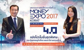 มันนี่เอ็กโปร์โคราช'17 นำ 30 สถาบันการเงิน ขนโปรฯเด็ดลุยอีสานใต้