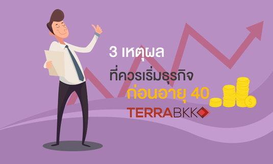 3 เหตุผลที่ควรเริ่มธุรกิจก่อนอายุ 40