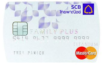 บัตรเครดิตไทยพาณิชย์ แฟมิลี่ พลัส