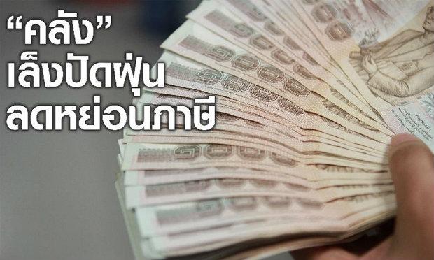คลังเล็งปัดฝุ่นลดหย่อนภาษี ค่าใช้จ่ายเป็น1.2แสน มนุษย์เงินเดือนลุ้นรบ.คืนความสุข