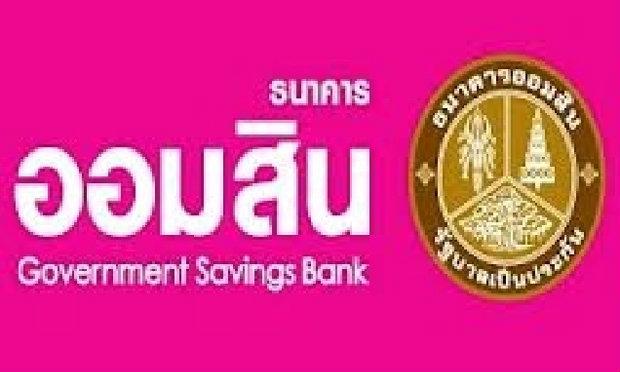 ธนาคารออมสินจัดสินเชื่อบ้านท้าลมร้อน ดอกเบี้ย 0.99% นาน 6 เดือน