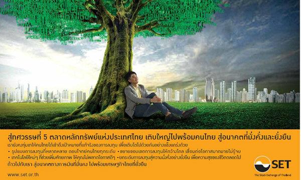 ก้าวสู่ทรรศวรรษที่ 5 ตลาดหลักทรัพย์แห่งประเทศไทย