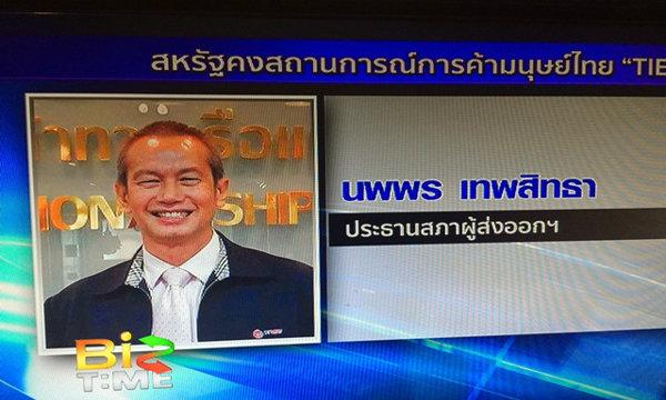 เอกชนเชื่อมั่นสหรัฐจะไม่คว่ำบาตรการค้าไทยหลังคงเทียร์ 3