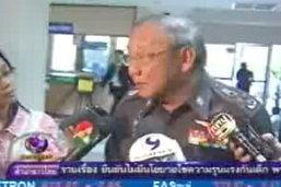 ตำรวจ พร้อมรับมือเสื้อแดงหากชุมนุมสนามบินสุวรรณภูมิ