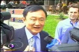 ทักษิณ ยกเลิกร่วมเสวนาเรื่องการเมืองไทยที่ฝรั่งเศส