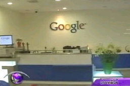 ตร.เกาหลีใต้บุกค้นกูเกิลในกรุงโซล