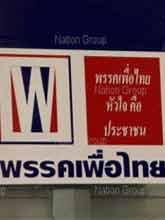 พท.ปูดภูมิใจไทยจ่าย 3ล.ดูดส.ส. ออกอุบายแนะย้ายพรรค