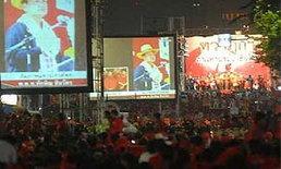 เสื้อแดง สลายแล้วหลังเที่ยงคืน ทักษิณ อ้อนมวลชนสู้ต่อ เหน็บรบ.ดองฎีกา