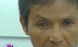 2 เหยื่อร้อง ปคบ.ใช้น้ำยาของ ป้าเช็ง 15 วัน ตาข้างขวาบอด