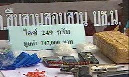 นครบาลจับกุมแก๊งค้ายารายใหญ่พร้อมของกลางกว่า 70 ล้านบาท