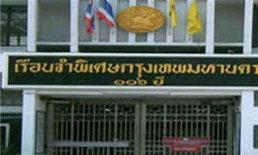 เพื่อไทยจี้เรือนจำฯ แจงกรณีแยกขังแกนนำ นปช.