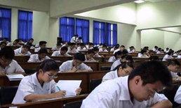 โพสเฉลยข้อสอบ GAT ครั้งที่ 2/53ไม่พบปัญหาร้องเรียน