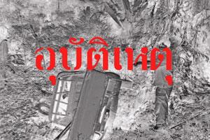 รถน้ำมันเบียดรถกระบะขนเสื้อแดงชัยภูมิตกถนน ที่ จ.อยุธยาฯ บาดเจ็บสาหัส 5 ราย